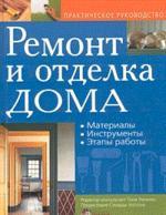 Ремонт и отделка дома: Материалы, инструменты, этапы работ: Практическое руководство