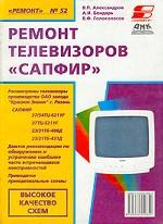 """Ремонт телевизоров """"Сапфир"""""""