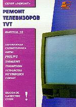 Ремонт телевизоров TVT