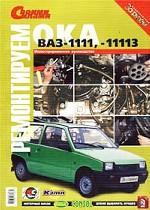 """Ремонтируем ВАЗ-1111, -11113 """"Ока"""". Иллюстрированное руководство"""