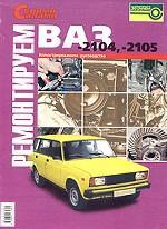 Ремонтируем ВАЗ-2104, -2105. Иллюстрированное руководство