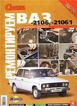 Ремонтируем ВАЗ -2106, -21061. Иллюстрированное руководство