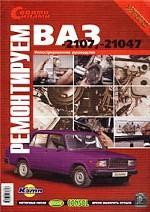 Ремонтируем ВАЗ -2107, -21047. Иллюстрированное руководство
