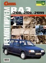 Ремонтируем ВАЗ-2108, -2109, -21099. Иллюстрированное руководство