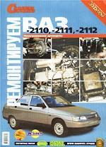 Ремонтируем ВАЗ -2110, -2111, -2112. Иллюстрированное руководство