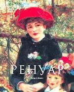 Пьер Огюст Ренуар. 1841-1919. Мечта о гармонии