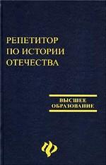 Репетитор по истории отечества: учебное пособие для абитуриентов