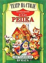 Репка. Книжка-игрушка для детей 2-4 лет. Без клея и ножниц