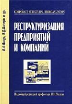 Реструктуризация предприятий и компаний