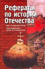 Рефераты по истории отечества