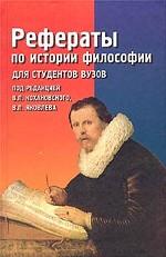 Рефераты по истории философии