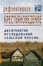 Рефлексивное крестьяноведение: Десятилетие исследований сельской России