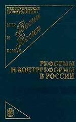 Реформы и контрреформы в России