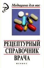 Рецептурный справочник врача: издание 2-е, исправленное и дополненное