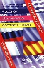 Речевой этикет. Русско-испанские соответствия. Справочник