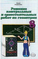 Геометрия. 8 класс. Решение контрольных и самостоятельных работ по геометрии за 8 класс