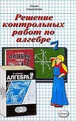 Алгебра. 7 класс. Решение контрольных работ по алгебре