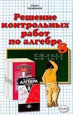 Алгебра. 8 класс. Решение контрольных работ по алгебре за 8 класс к учебному изданию Дудницына Ю.П. Алгебра 8 класс: Контрольные работы