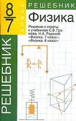 """Физика. 7-8 класс. Решения и ответы к учебникам С.В. Громова, Н.А. Родиной """"Физика. 7"""", """"Физика. 8"""""""