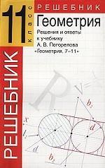 """Геометрия. 11 класс. Решения и ответы. К учебнику А.В. Погорелова """"Геометрия. 7-11 класс"""" 11 класс"""