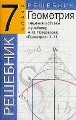 """Геометрия. 7 класс. Решения и ответы. К учебнику А.В. Погорелова """"Геометрия. 7-11 классы"""". 7 класс"""