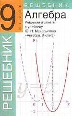 """Алгебра. 9 класс. Решения и ответы к учебнику Ю.Н. Макарычева """"Алгебра. 9 класс"""""""