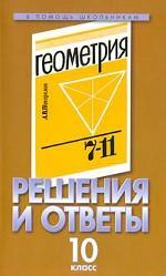 """Геометрия.10 класс. Решения и ответы. 10 класс. К учебнику А.В. Погорелова """"Геометрия. 7-11 класс"""""""