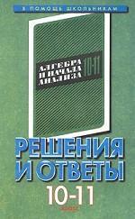 """Алгебра. 10 класс. Решения и ответы. 10 класс. Часть 2. К учебнику А.Н. Колмогорова """"Алгебра и начала анализа. 10-11 класс"""""""