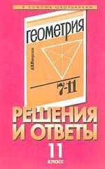 """Геометрия. 11 класс. Решения и ответы. 11 класс. К учебнику А.В. Погорелова """"Геометрия. 7-11 классы"""""""