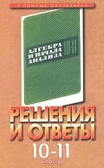 """Алгебра. 10-11 класс. Решения и ответы. 10-11 класс. Часть II. К учебнику А.Н. Колмогорова """"Алгебра и начала анализа"""""""