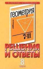 """Геометрия. 8 класс. Решения и ответы. 8 класс. К учебнику А.В. Погорелова """"Геометрия. 7-11 класс"""""""