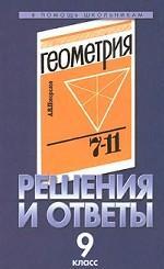 """Геометрия. 9 класс. Решения и ответы. 9 класс. К учебнику А.В. Погорелова """"Геометрия. 7-11 класс"""""""