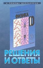 """Физика. 10 класс. Решения и ответы. К учебнику Г.Я. Мякишева, Б.Б. Буховцева """"Физика. 10 класс"""""""