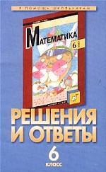 """Математика. 6 класс. Решения и ответы. Часть I. К учебнику Г.В. Дорофеева и др. !Математика. 6 класс"""""""