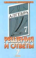 """Алгебра. 7 класс. Решения и ответы. Часть I. К учебнику Ю.Н. Макарычева """"Алгебра. 7 класс"""""""