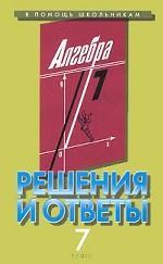 """Алгебра. 7 класс. Решения и ответы. Ч. 2. К учебнику Ш.А. Алимова и др. """"Алгебра. 7 класс"""""""