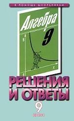 """Алгебра. 9 класс. Решения и ответы. Часть 2. К учебнику Ш.А. Алимова и др. """"Алгебра. 9 класс"""""""