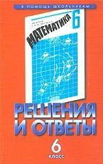 """Математика. 6 класс. Решения и ответы к учебнику Э.Р. Нурк, А.Э. Тельгмаа """"Математика. 6 класс"""". Часть 2"""