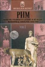 Рим: Начало, распространение и падение всемирной империи римлян