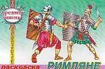 Римляне: Раскраска