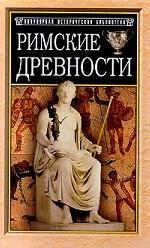 Римские древности