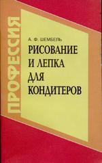 Рисование и лепка для кондитеров: Учебное пособие: 6-е издание