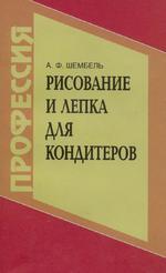 Рисование и лепка для кондитеров: Учебное пособие. 5-е издание