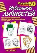 Рисуем 50 известных личностей