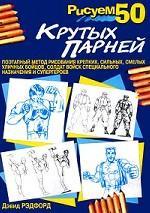 Обложка книги Рисуем 50 крутых парней