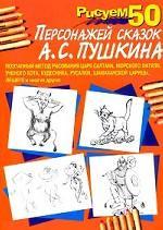 Обложка книги Рисуем 50 персонажей сказок А. С. Пушкина