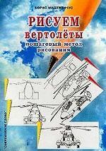 Рисуем вертолеты. Пошаговый метод рисования