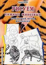 Рисуем хищных животных. Пошаговый метод рисования