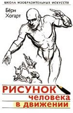Рисунок человека в движении