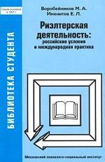 Риэлтерская деятельность: российские условия и международная практика